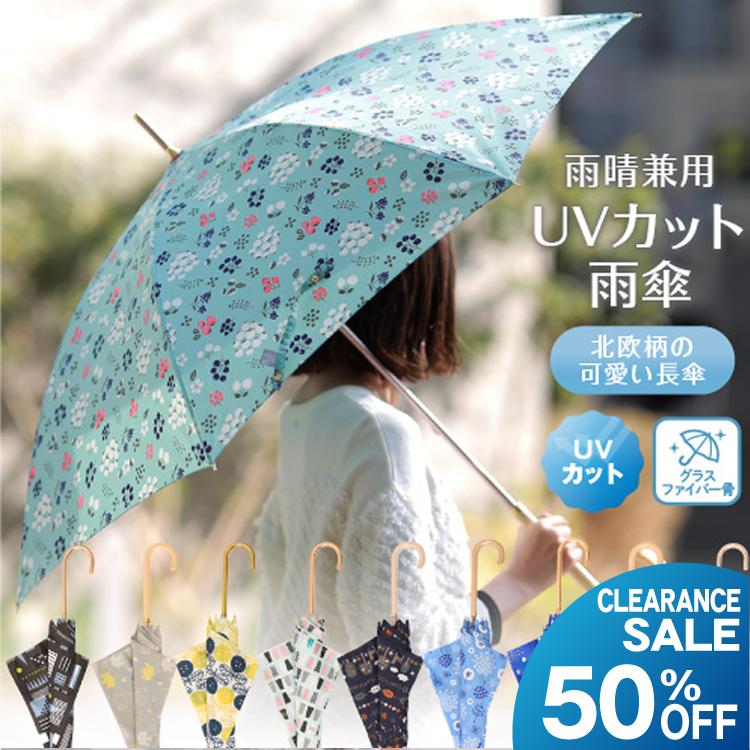 晴雨兼用UV長傘 選べる可愛い北欧柄♪ 50%OFF