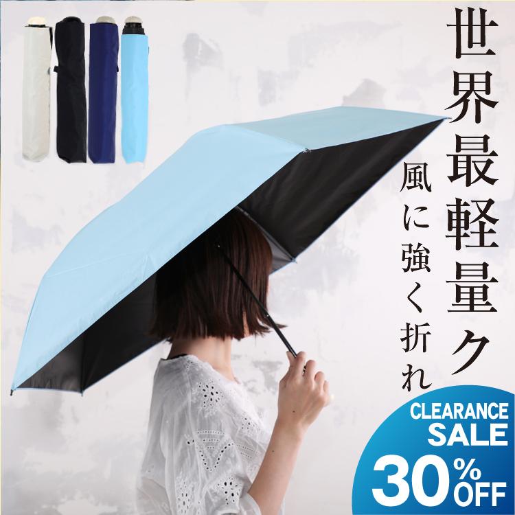 高品質世界最軽量クラス 晴雨兼用折り畳み傘 30%OFF