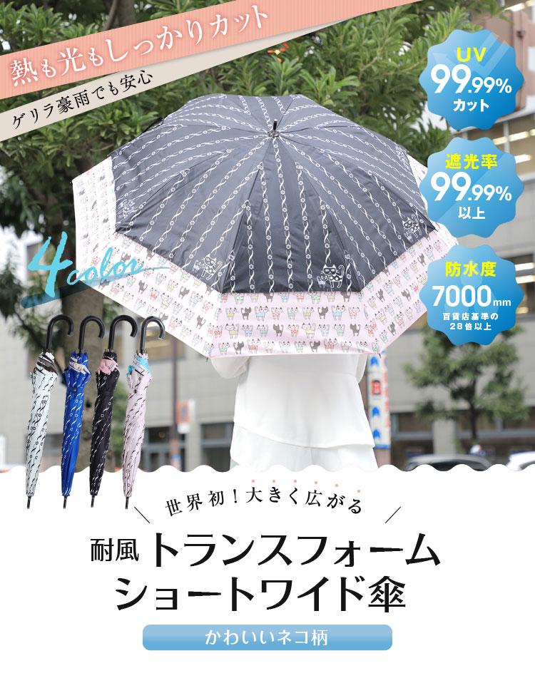 耐風トランスフォームショートワイド傘