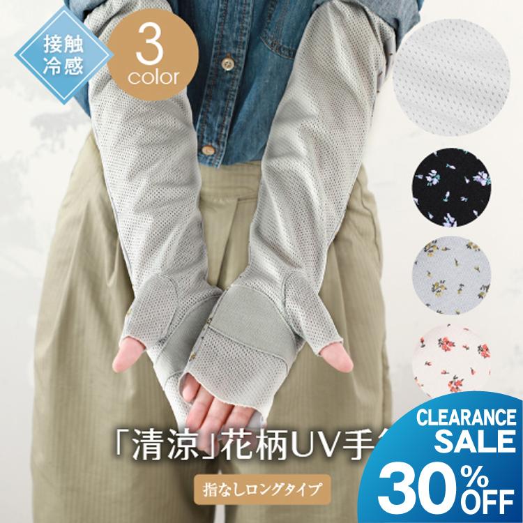 清涼花柄UV手袋 指なしロングタイプ 30%OFF