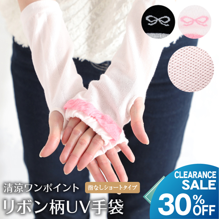 リボン柄UV手袋 30%OFF