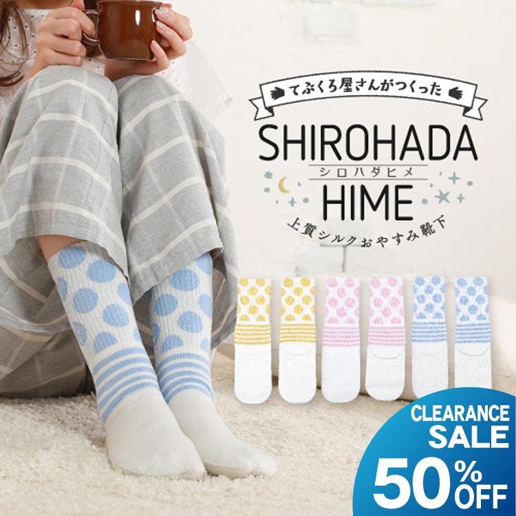 SHIROHADAHIME おやすみ靴下 50%OFF