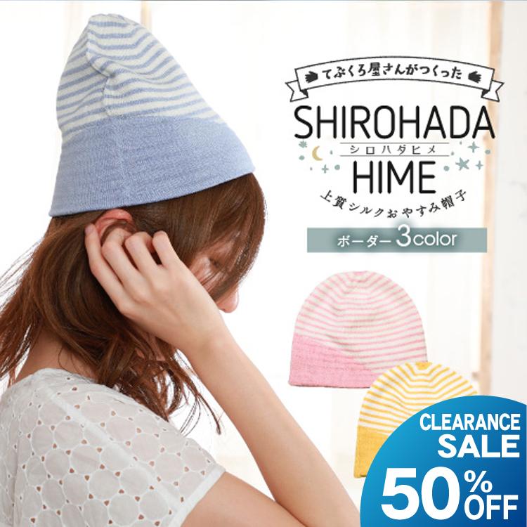 SHIROHADAHIME おやすみ帽子 50%OFF