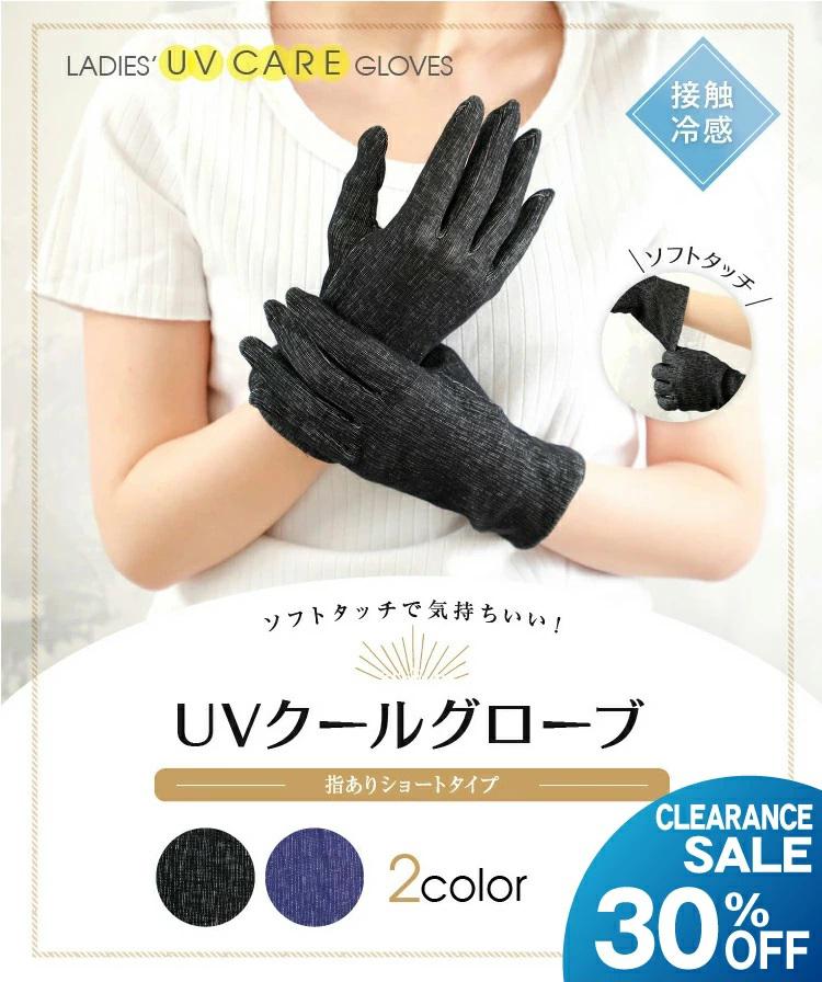 優れた接触冷感!さわやかな着用感が続く涼感手袋 30%OFF