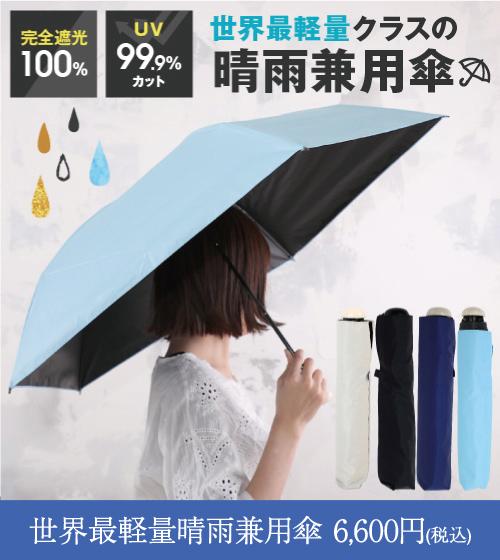 世界最軽量級傘