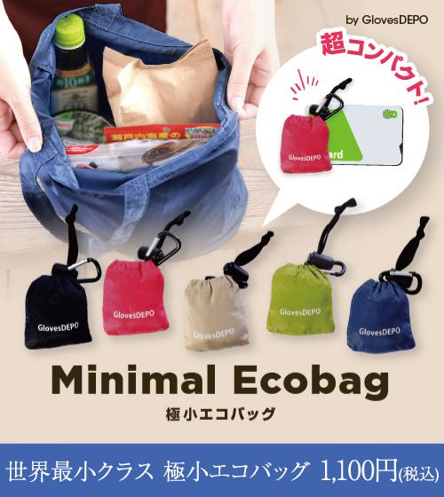 世界最小クラス 極小エコバッグ