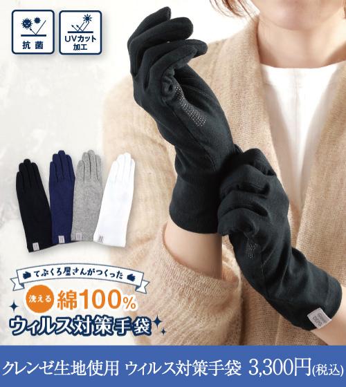 クレンゼ生地使用ウイルス対策手袋