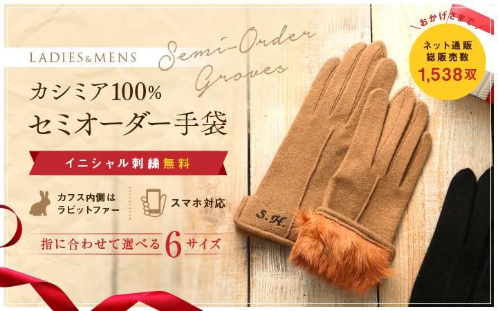 イニシャル刺しゅうセミオーダー手袋
