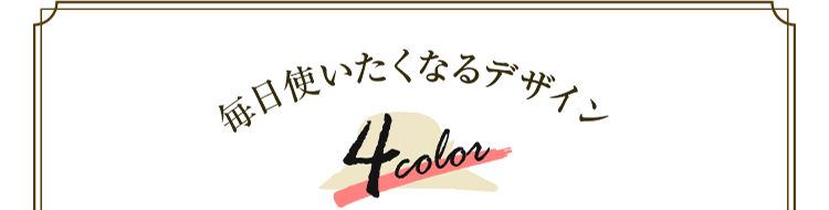 毎日使いたくなるデザイン4color