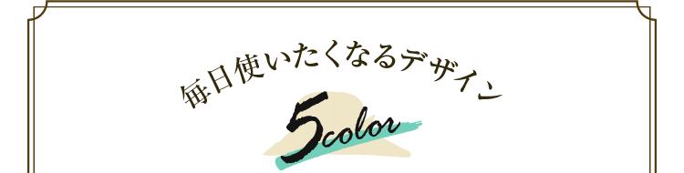 毎日使いたくなるデザイン5color