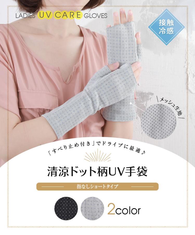清涼ドット柄UV手袋