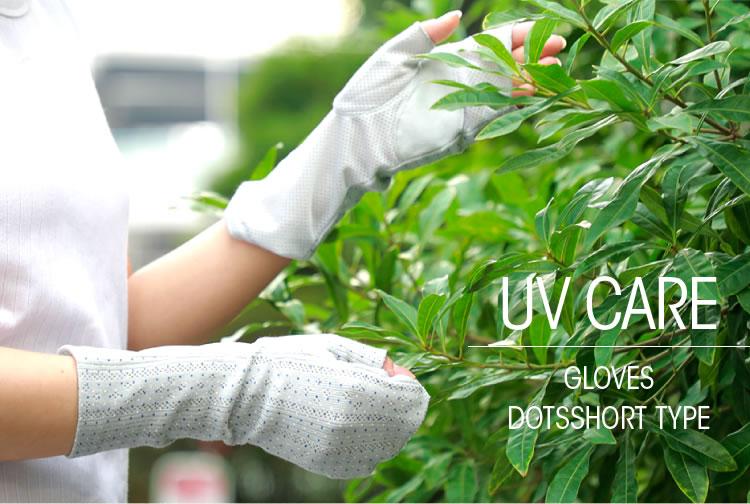 UV CARE