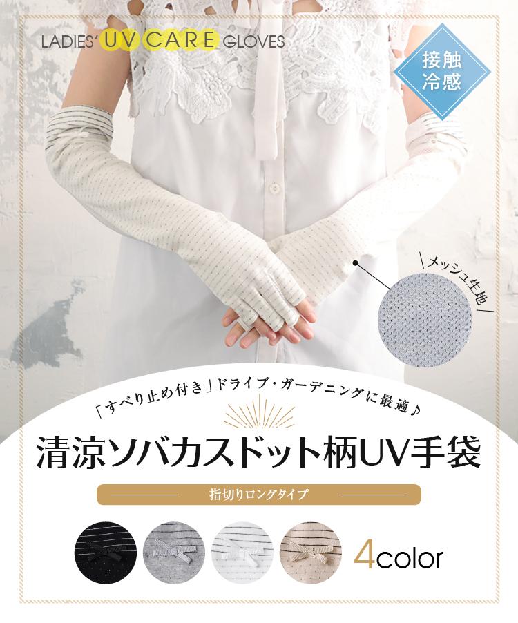 清涼ソバカスドット柄UV手袋