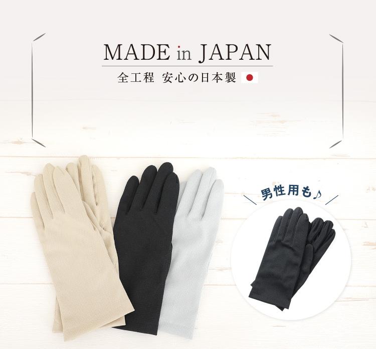 全工程安心の日本製
