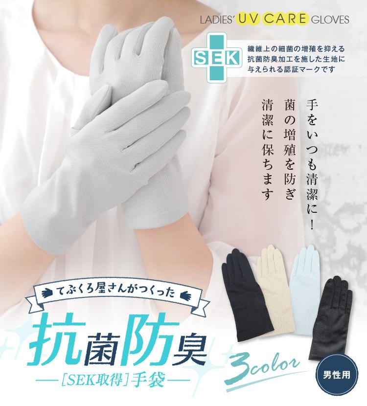 てぶくろ屋さんが作った抗菌防臭手袋 手をいつも清潔に!菌の増殖を防ぎ清潔に保ちます