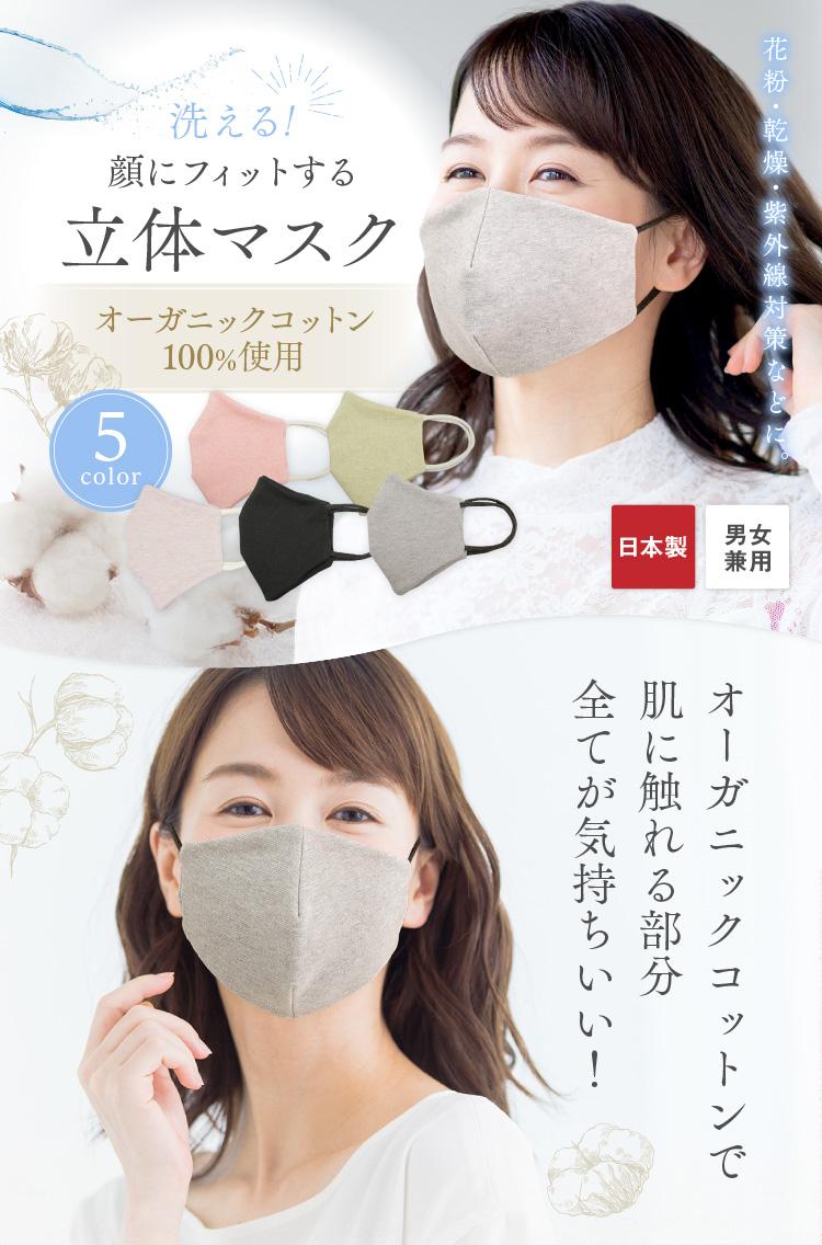 洗える!顔にフィットする立体マスク オーガニックコットンで肌に触れる部分全てが気持ちいい!