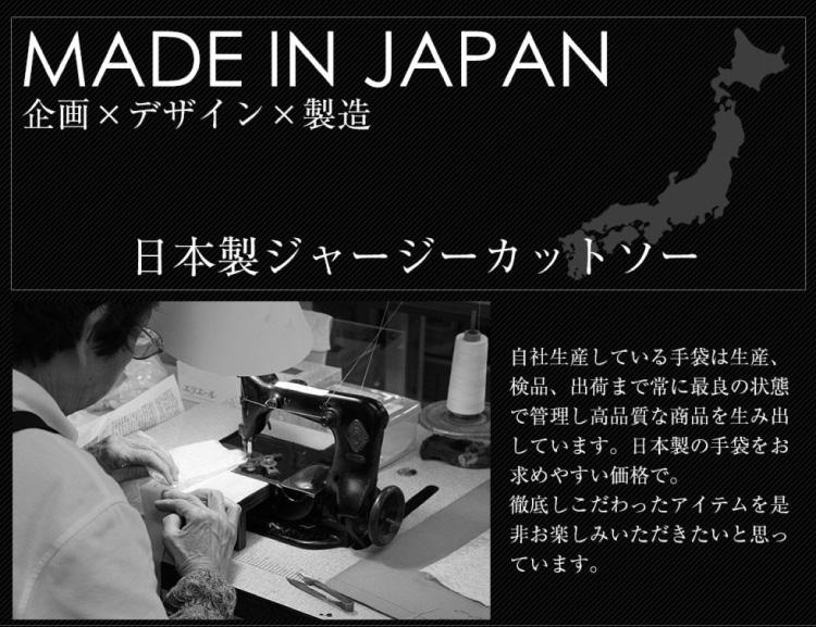MADE IN JAPAN 企画xデザインx製造 日本製ジャージーカットソー