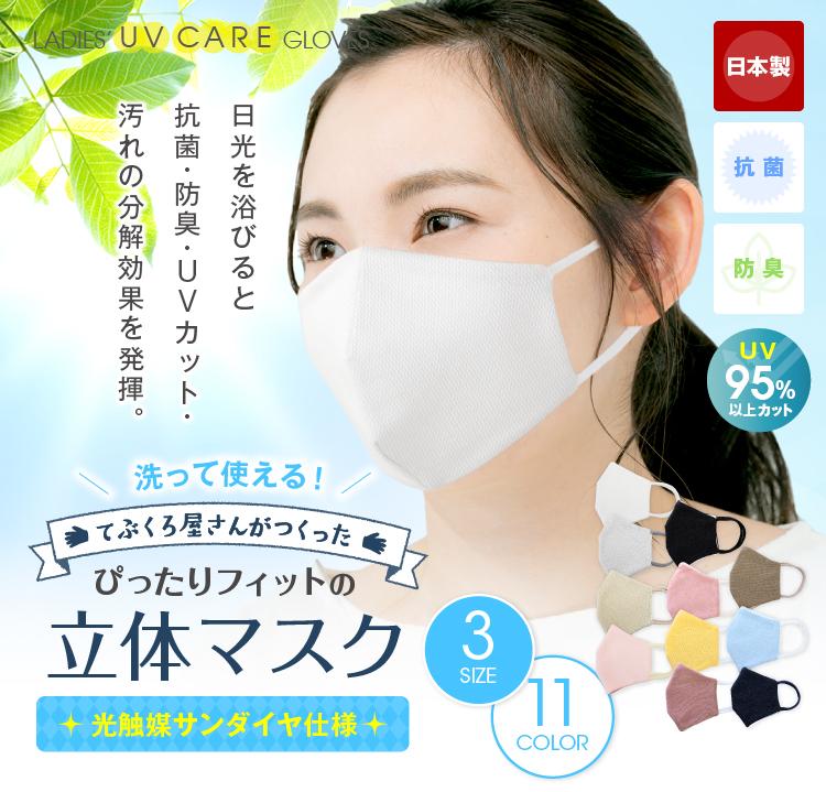 てぶくろ屋さんがつくった 洗って使えるぴったりフィットの立体マスク