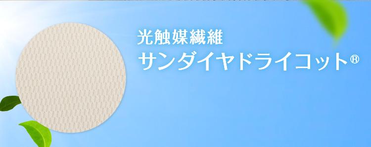光触媒繊維 サンダイヤドライコット(R)