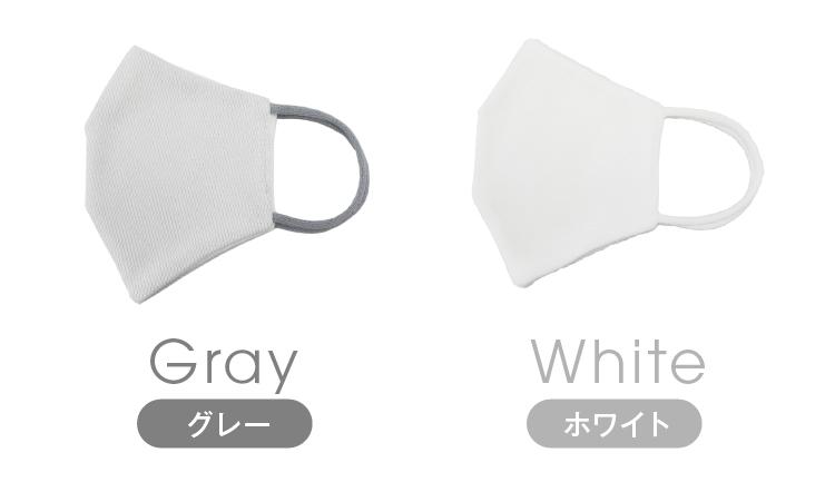 グレー、ホワイト