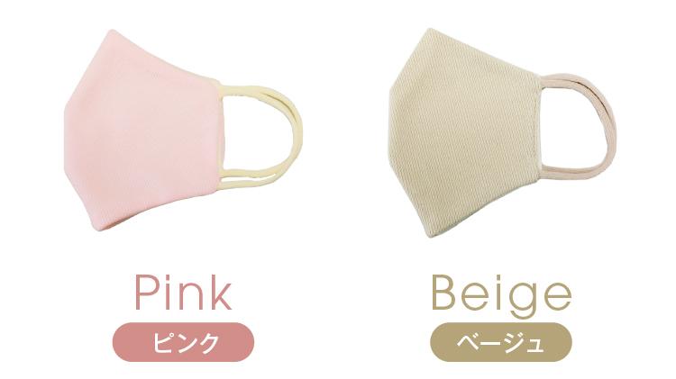 ピンク、ベージュ