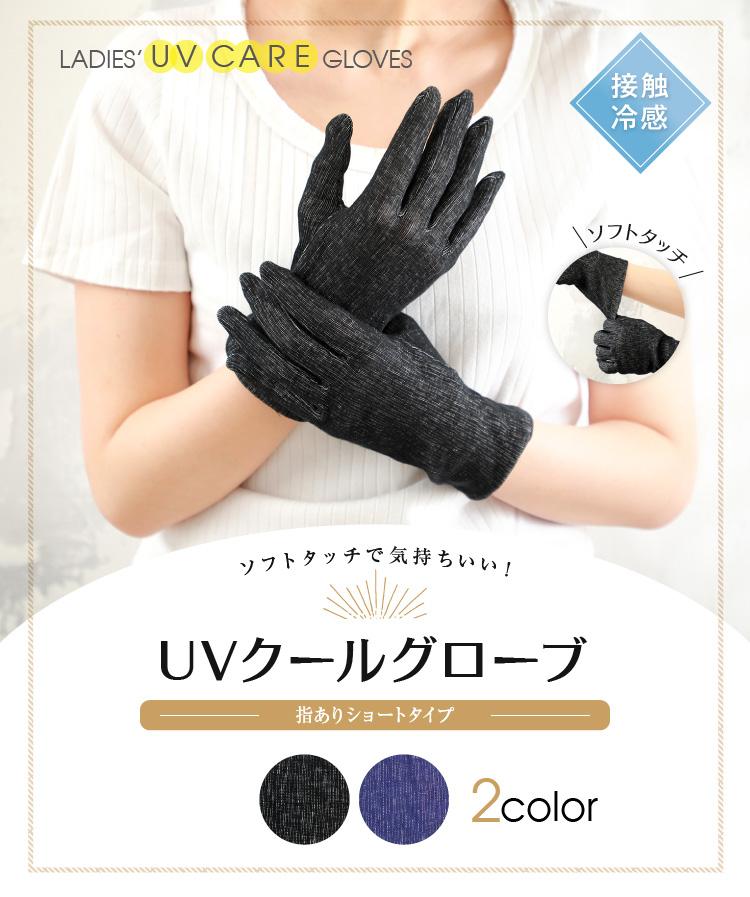 抗菌&防臭 手袋