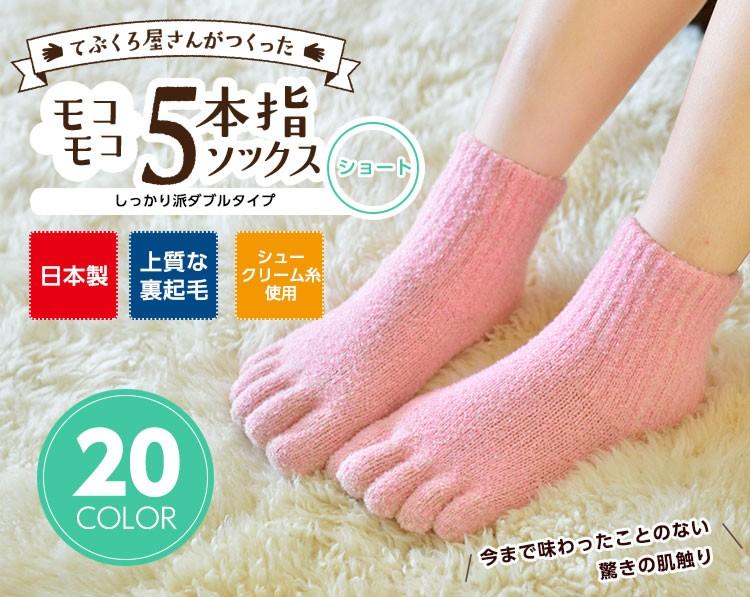 てぶくろ屋さんがつくった靴下 モコモコ5本指ソックス ショート丈ダブルタイプ サムネ