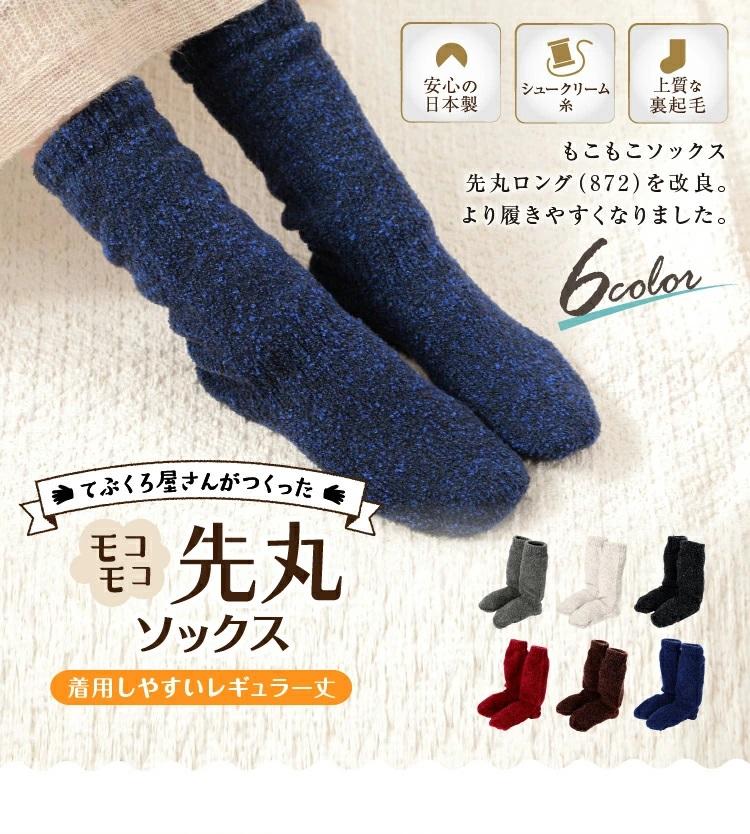 てぶくろ屋さんがつくった靴下 モコモコフィット先丸ソックス ゆったり派シングルタイプ レギュラー丈 商品イメージ画像