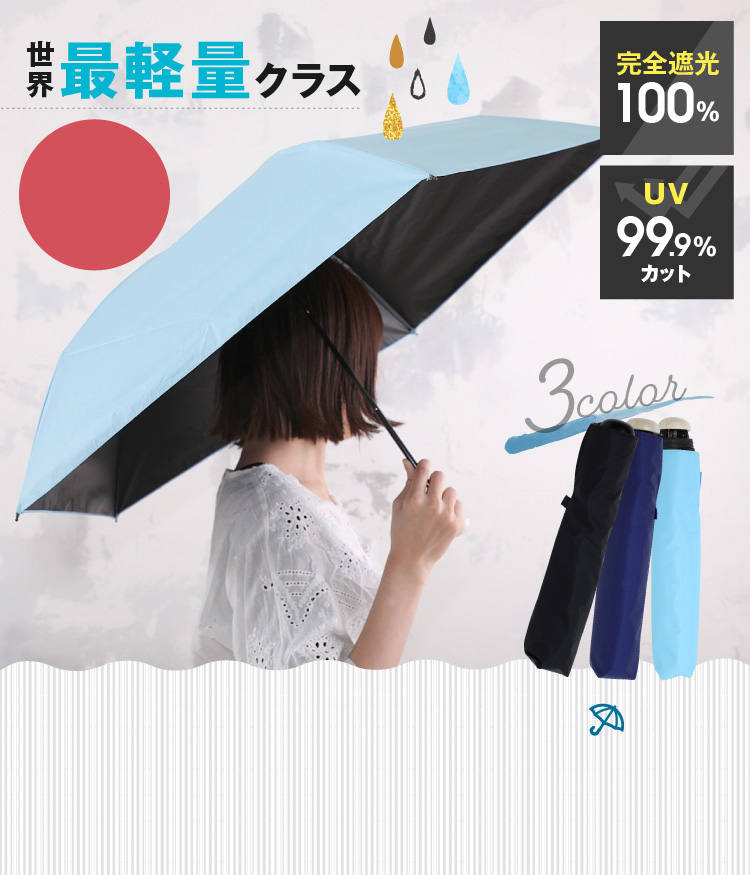 太陽光と紫外線を徹底ブロック!晴雨兼用傘