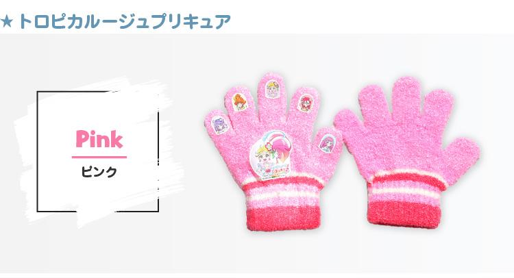 トロピカルージュプリキュア ピンク