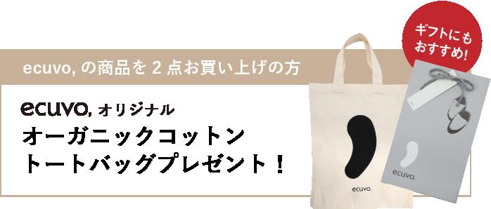 ecuvo,の商品を2点お買い上げの方にecuvo,オリジナルオーガニックコットントートバッグプレゼント!