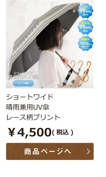 ショートワイド 晴雨兼用UV傘レース柄プリント