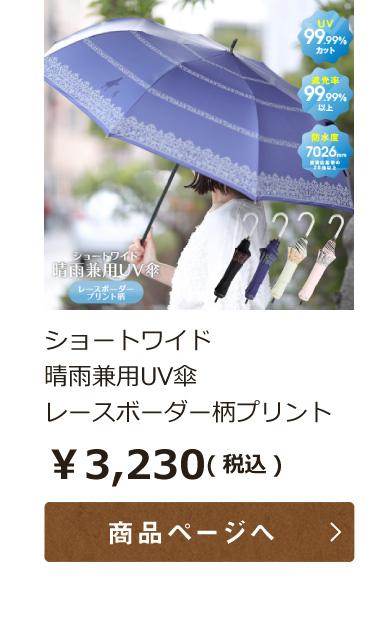 ショートワイド 晴雨兼用UV傘 レースボーダー柄プリント