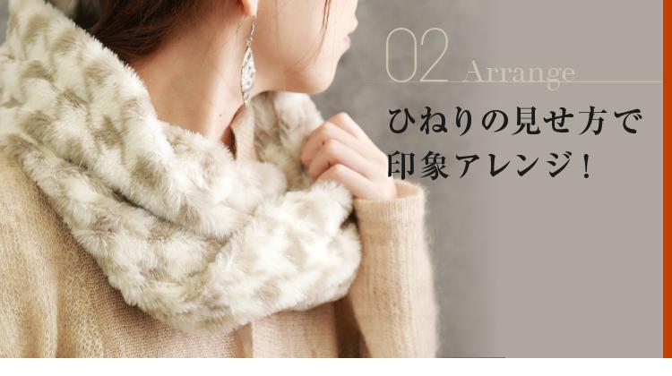 02 Arrange ひねりの見せ方で印象アレンジ!