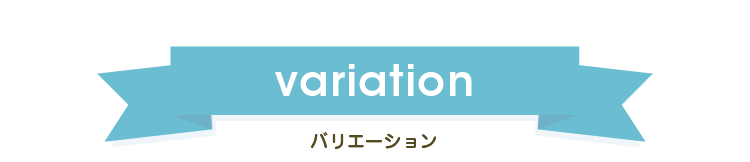 variation バリエーション