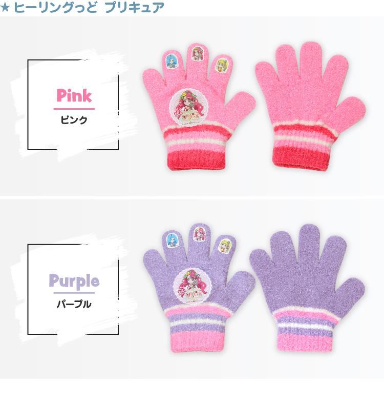 スタートゥインクルプリキュア Pinkピンク Purpleパープル