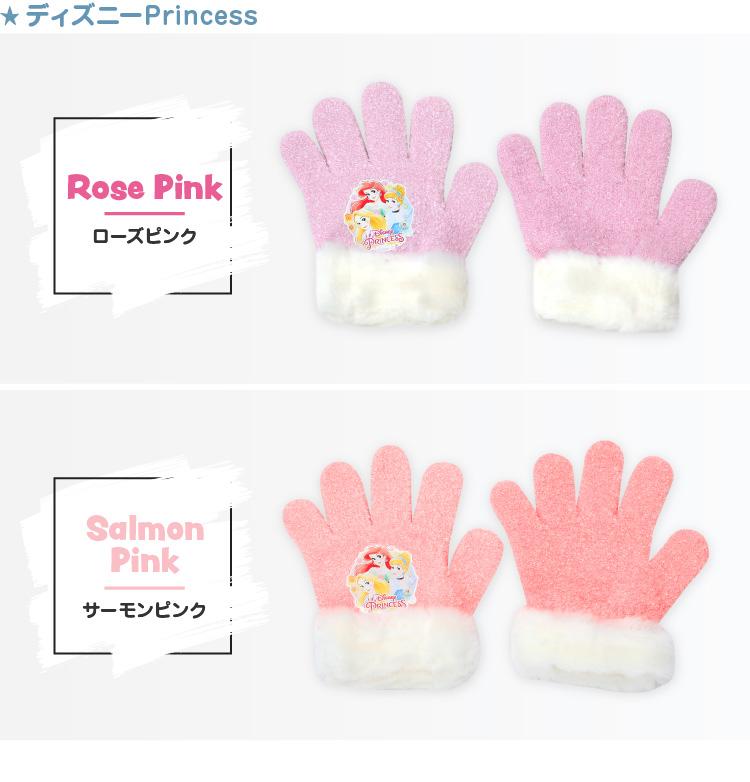 ディズニーPrincess Rose Pinkローズピンク SalmonPink サーモンピンク