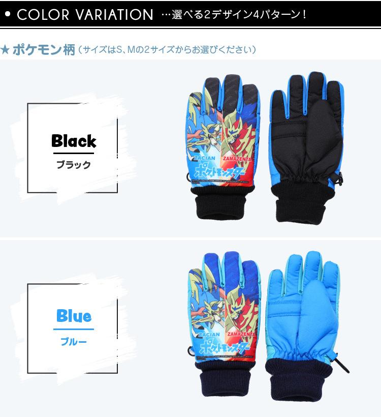 COLOR VARIATION…選べる2デザイン4パターン! ポケモン柄(サイズはS、Mの2サイズからお選びください)ブラック ブルー