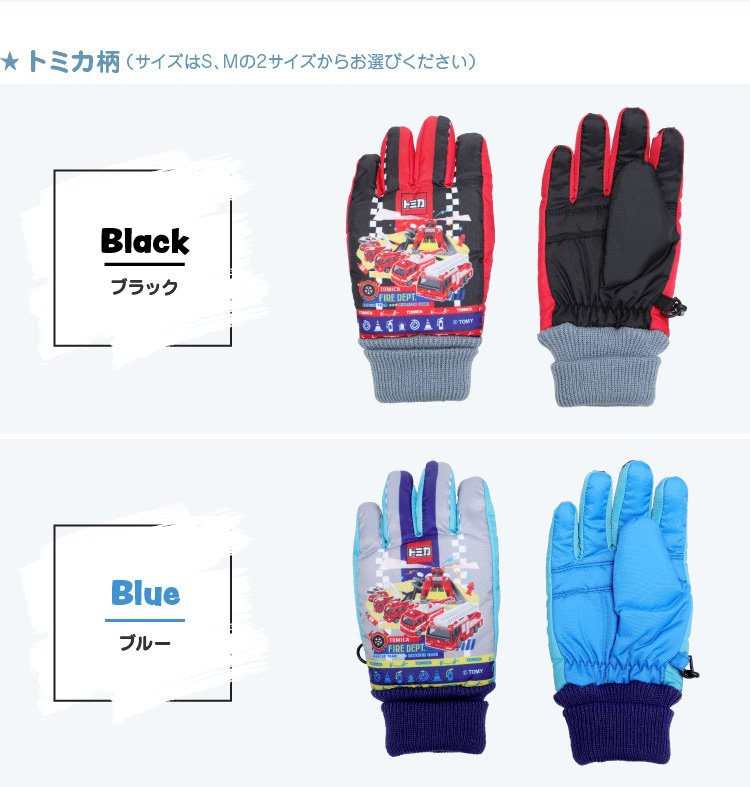 トミカ柄(サイズはS、Mの2サイズからお選びください)ブラック ブルー