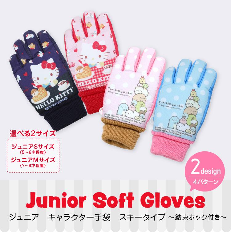 選べる2サイズ ジュニアSサイズ (5~6才程度) ジュニアMサイズ (7~8才程度) Junior Soft Gloves ジュニア キャラクター手袋 スキータイプ ~結束ホック付き~