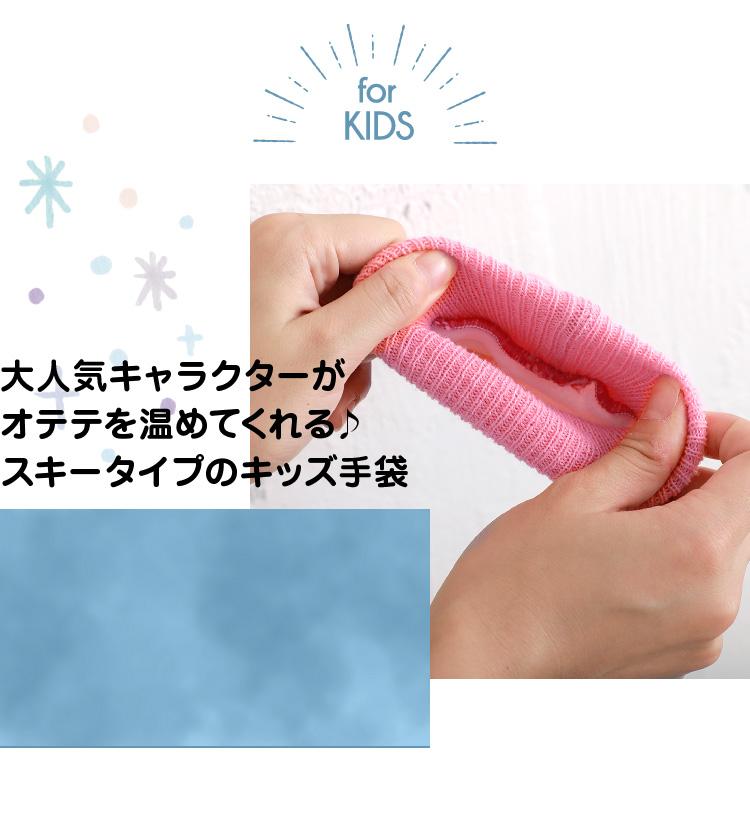 For KIDS 大人気キャラクターがオテテを温めてくれる♪スキータイプのキッズ手袋
