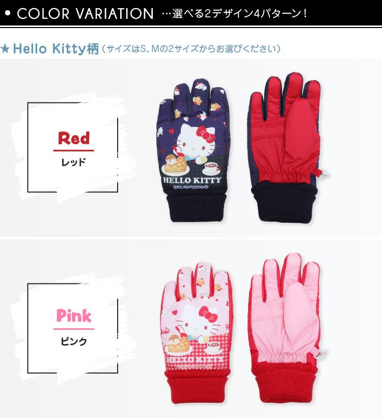 Hello Kitty柄(サイズはS、Mの2サイズからお選びください) レッド ピンク