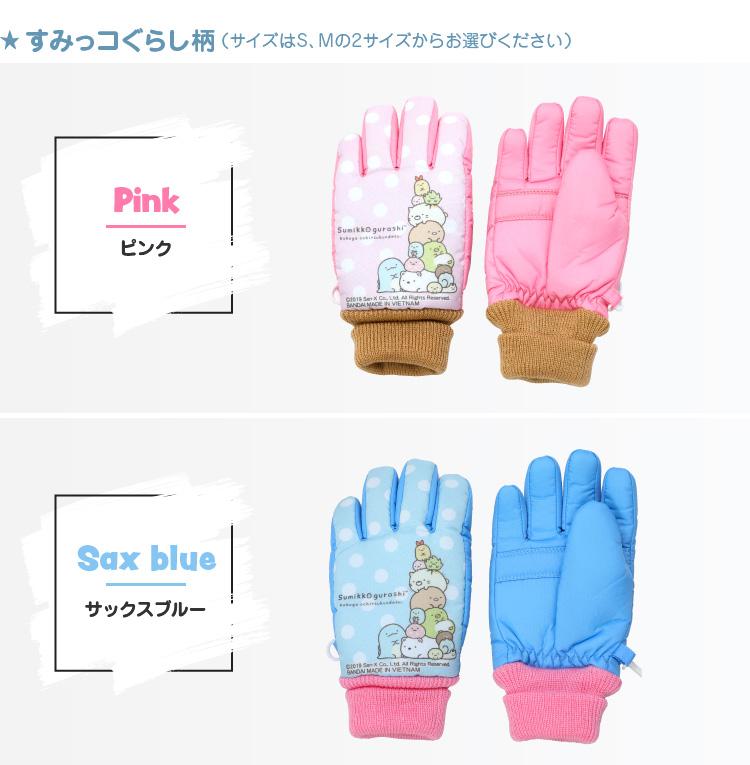 すみっコぐらし柄(サイズはS、Mの2サイズからお選びください) ピンク サックスブルー