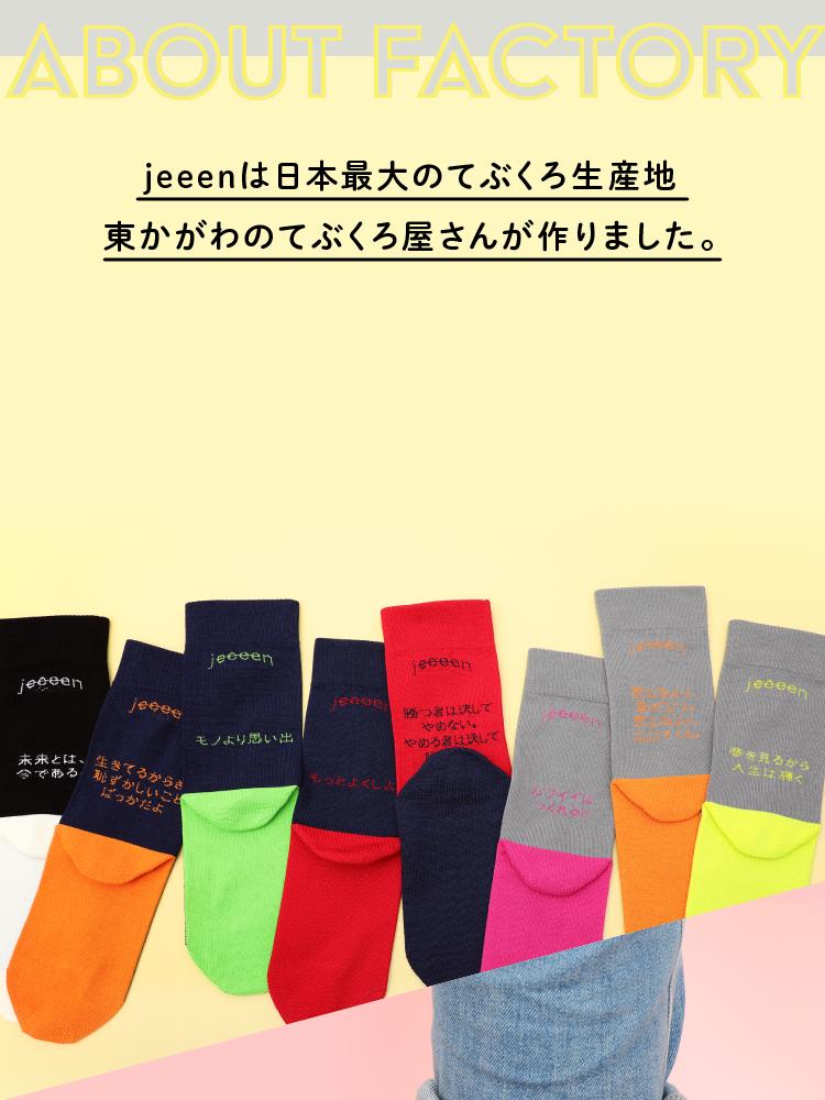jeeenは日本最大のてぶくろ生産地東かがわのてぶくろ屋さんが作りました。