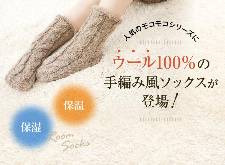 人気のモコモコシリーズにウール100%の手編み風ソックスが登場