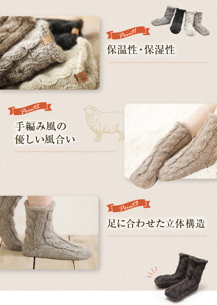 保温性・保湿性 手編み風の優しい風合い 足にあわせた立体構造