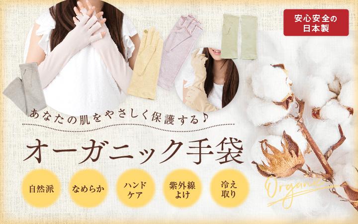 オーガニックコットン手袋100% UVカット