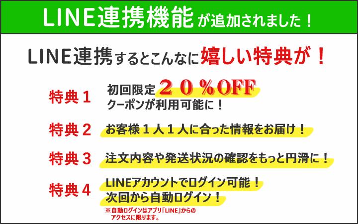 LINE ID連携 トップ画像