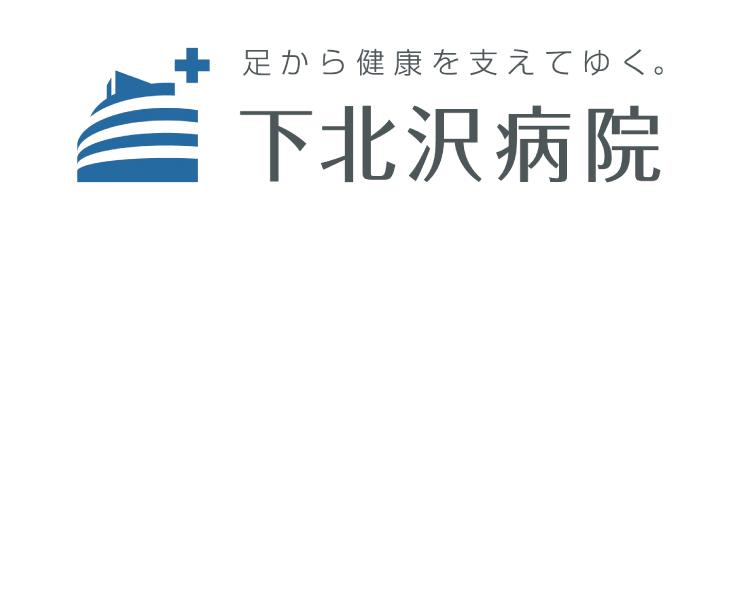 下北沢病院 評価報告