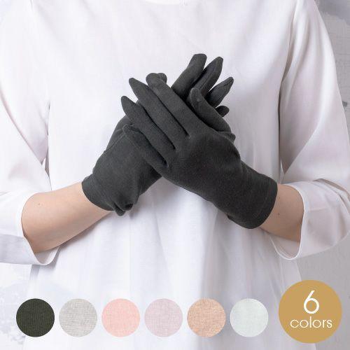 全6色オーガニックコットン洛陽染UV手袋